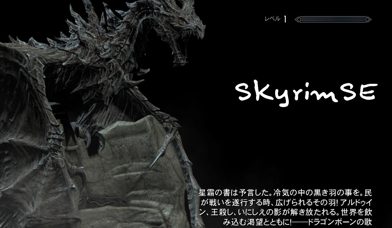 skyrim01